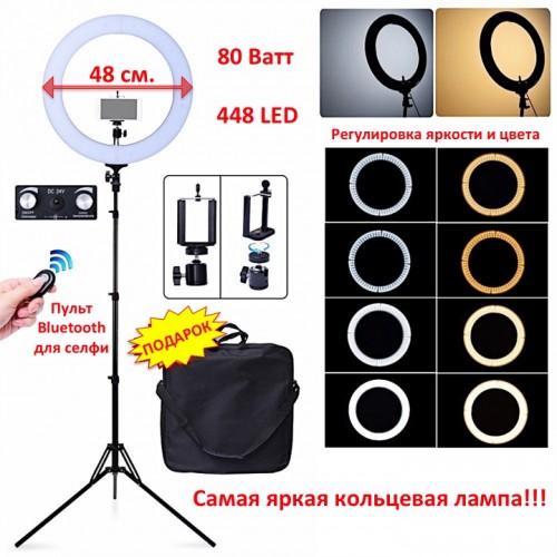 80 Ватт, 448 LED, Светодиодная лампа, LED лампа, лампа кольцо, лампа для визажиста, для наращивания ресниц, для фото, для селфи